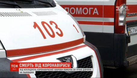 Жертва коронавірусу: у Львівській області померла 20-річна дівчина