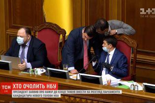 Зеленский пообещал до конца недели определиться с кандидатурой нового главы НБУ