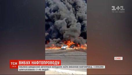 В Египте взорвался нефтепровод
