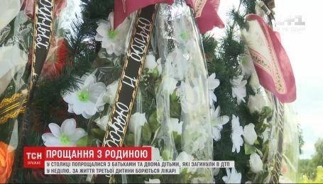 Батьків та двоє дітей, які загинули в ДТП у неділю, 15 липня поховали на цвинтарі неподалік Києва