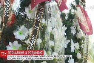 Родителей и двое детей, погибших в ДТП в воскресенье, 15 июля похоронили на кладбище под Киевом