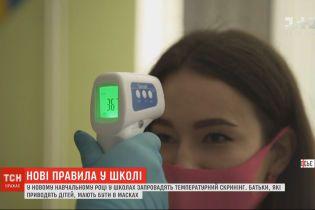 У новому навчальному році у школах запровадять температурний скринінг