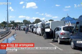 Нові правила: Угорщина обмежує в'їзд для українців