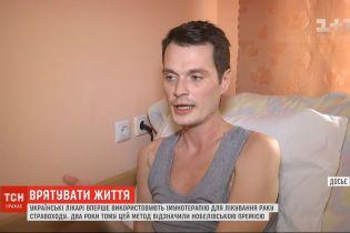 Українські лікарі вперше використають імунотерапію для лікування раку стравоходу