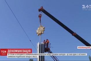 """Комуністичний символ: у Кропивницькому комунальники зі стели прибрали орден """"Дружби народів"""""""