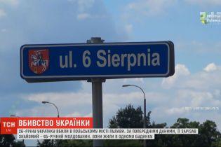 В Польше 26-летнюю украинку зарезал ее 45-летний знакомый