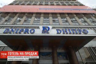 "Столичную гостиницу ""Днепр"" продали на аукционе более чем за миллиард гривен"