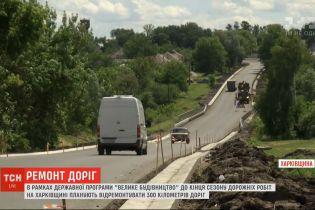 У Харківській області затіяли масштабний ремонт автошляхів