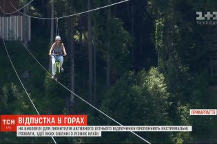 Для любителів екстриму є альтернатива відпочинку - в українських горах