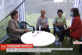 Во Львовской области устроили голодовку ради ремонта дороги местного значения