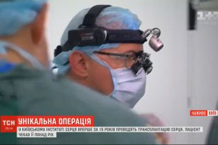 Перша за 15 років трансплантація серця пройшла успішно