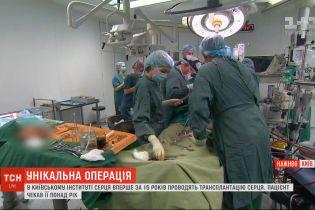 Вперше за 15 років у інституті серця проведуть трансплантацію цього органу