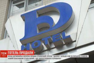"""Кошти від продажу готелю """"Дніпро"""" будуть спрямовані до держбюджету"""