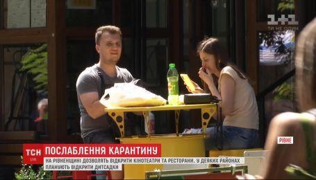 Послаблення карантину: у Рівненській області дозволили відкрити кінотеатриіресторани