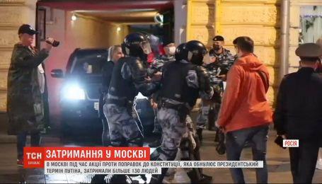 В Москве, во время акции против путинских поправок к конституции, задержали около 130 человек