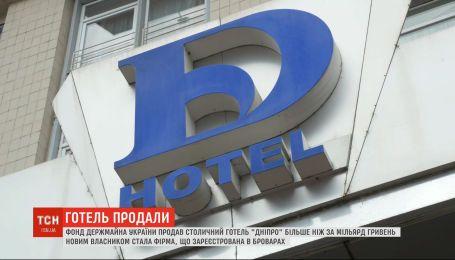"""Средства от продажи гостиницы """"Днепр"""" будут направлены в госбюджет"""