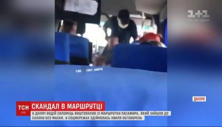 В Днепре водитель вытолкнул из маршрутки пассажира, который зашел без маски