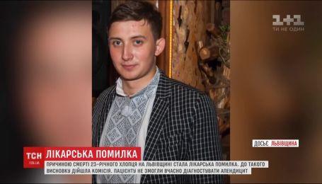 Причиною смерті 23-річного хлопця зі Львівської області стала лікарська помилка