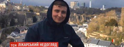 Вчасно не діагностували апендицит: у смерті 23-річного хлопця з Городка визнали винними медиків