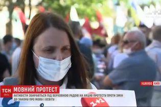 Суперечливі правки: активісти виступають проти змін до законів про мовуіосвіту