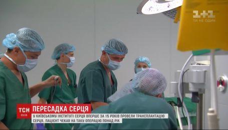 Впервые за 15 лет в Киеве провели трансплантацию сердца