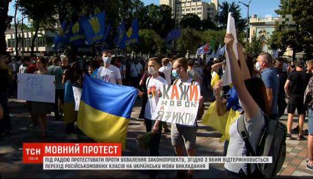 """Протест против """"дискриминации"""": как под Радой защищали украинский язык"""