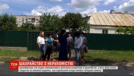Аферистка с недвижимости: семь семей обвиняют жительницу Бердичева в мошенничестве