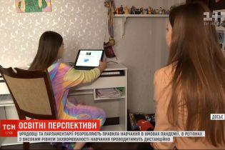 Есть три сценария: украинские чиновники разрабатывают правила обучения в условиях пандемии