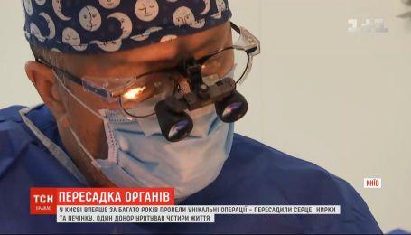 Спасение 4 жизней: в Киеве провели уникальные трансплантации органов от одного донора