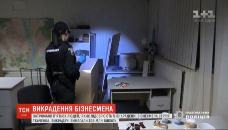 Две недели в подвале: правоохранители освободили бизнесмена Сергея Ткаченко и задержали похитителей