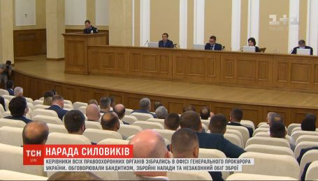 Совещание в Офисе Генпрокурора - что обсуждали силовики