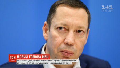 Главное кадровое назначение дня: что известно о новом главе НБУ Кирилле Шевченко