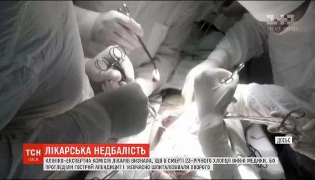 Запізнілий діагноз: чи будуть покарані лікарі, яких визнали винними у смерті 23-річного хлопця