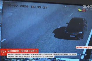 """На трасі """"Дніпро-Запоріжжя"""" запустили тестову пошукову систему автовласників-боржників"""