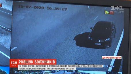 """На трассе """"Днепр-Запорожье"""" запустили тестовую поисковую систему автовладельцев-должников"""