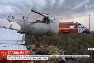 """Дело МН-17: в ЕС призвали Россию признать свою причастность к сбиванию малайзийского """"Боинга"""""""
