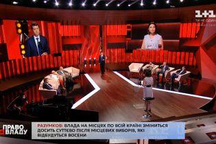 Голова Верховної Ради виключив ідею переходу до федералізації України