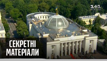 """Земельный """"дерибан"""" во Львове – Секретные материалы"""