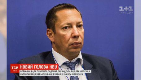 Рада одобрила назначение главой Нацбанка Кирилла Шевченко