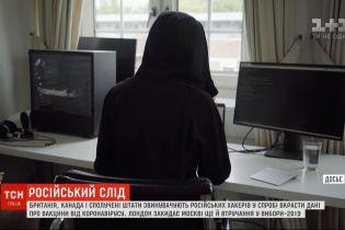 Британія, Канада та США заявили, що російські хакери намагалися вкрасти дані про вакцину від коронавірусу