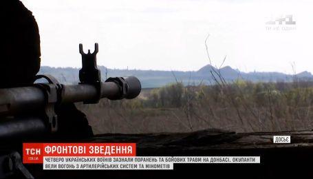Четверо украинских воинов получили ранения и боевые травмы на Донбассе