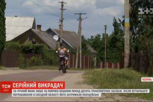 Серийный похититель: юноша из Ровенской области за полгода украл более 10 транспортных средств