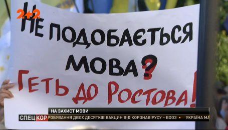 Язык имеет значение: под парламентом неравнодушные граждане защищали украинский язык