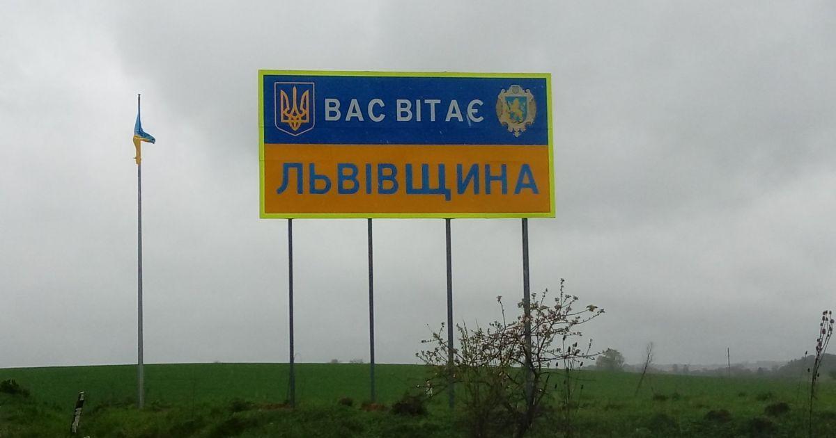 Зеленский назначил трех глав РГА во Львовской области