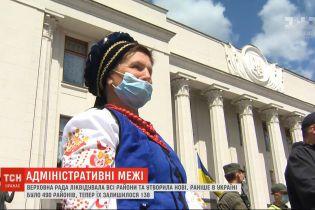 Изменение карты Украины: Верховная Рада проголосовала за новые 138 районов