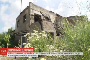 Боевики передали неидентифицированное тело на подконтрольную территорию Украины