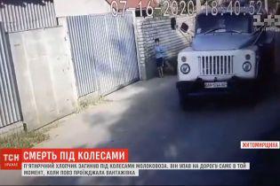 У Житомирі під колесами молоковоза загинув маленький хлопчик
