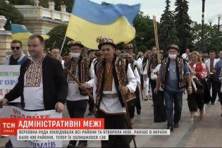 Нова карта України: Рада ліквідувала всі райони та утворила нові