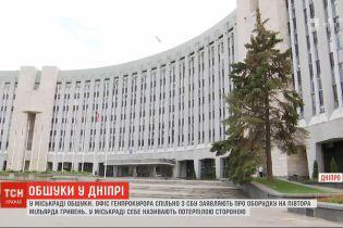 В горсовете Днепра провели обыски: СБУ и ГПУ заявили о коррупции на полтора миллиарда