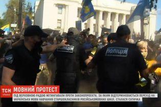 Мовне питання: протестувальники під Радою побилися з поліцейськими